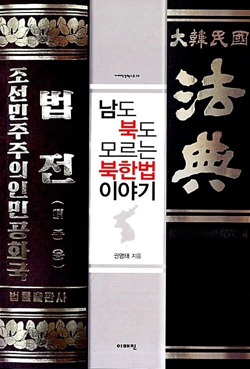 남도 북도 모르는 북한법 이야기