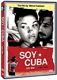 소이 쿠바
