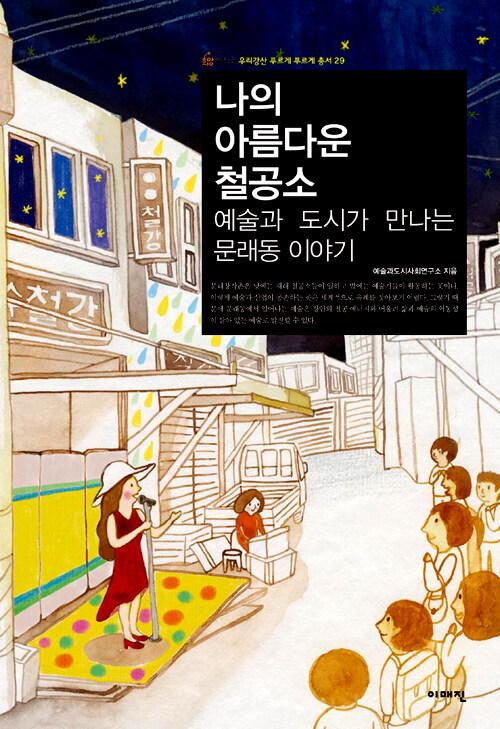 나의 아름다운 철공소 : 예술과 도시가 만나는 문래동 이야기