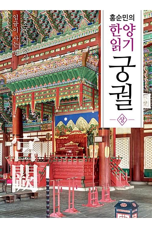 홍순민의 한양읽기 : 궁궐 상