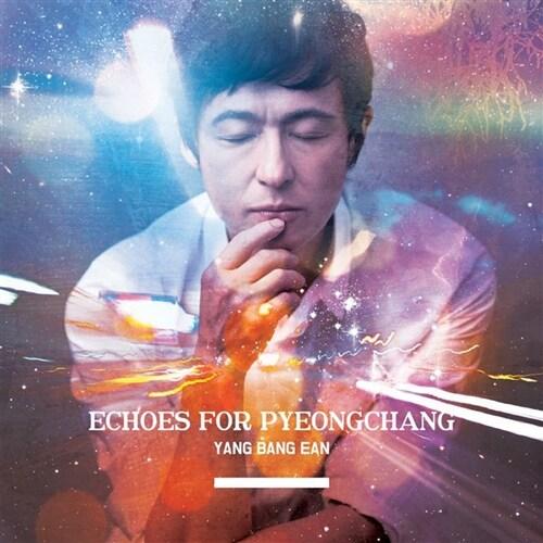 양방언 - Echoes for PyeongChang