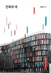 건축의 색