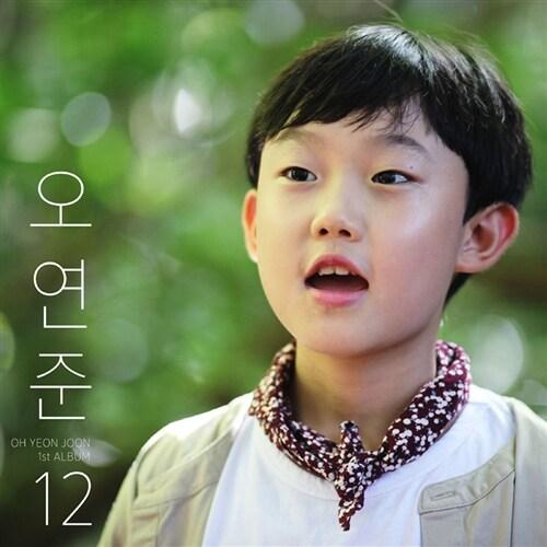 오연준 - 1집 리패키지 12