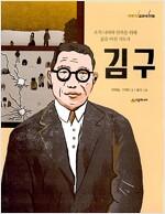 이야기 교과서 인물 : 김구