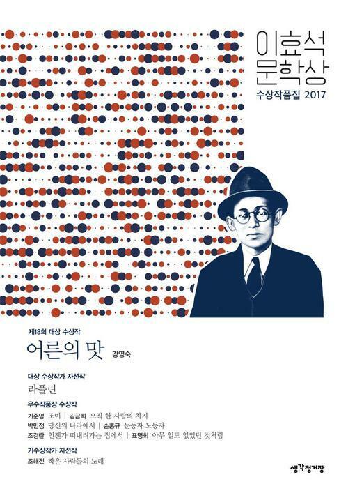 이효석문학상 수상작품집 2017 : 어른의 맛