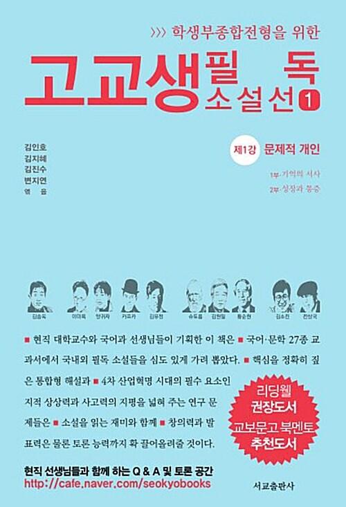 학생부종합전형을 위한 고교생 필독 소설선 1