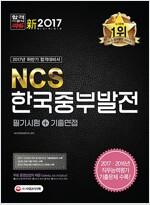 2017 NCS 한국중부발전 필기시험 + 기출면접