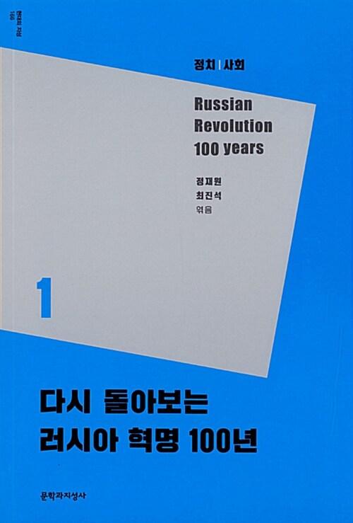 다시 돌아보는 러시아 혁명 100년 1