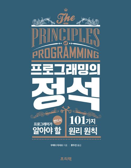 프로그래밍의 정석 : 프로그래머가 반드시 알아야 할 101가지 원리 원칙