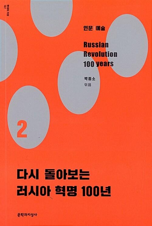 다시 돌아보는 러시아 혁명 100년 2