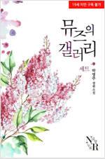 [합본] 뮤즈의 갤러리 (전2권/완결)
