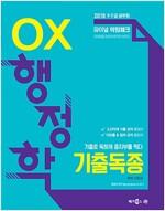 2018 기출독종 OX 행정학