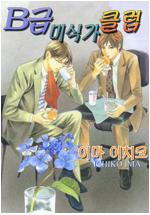 [고화질] [웹툰판] B급 미식가 클럽 06화