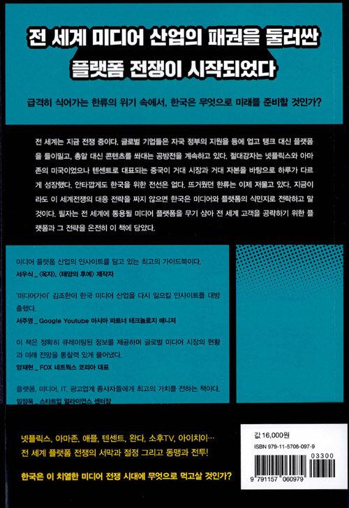 플랫폼 전쟁 : 미디어 패권을 둘러싼 전쟁에서 한국은 어떻게 생존할 것인가