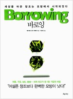 Borrowing 바로잉