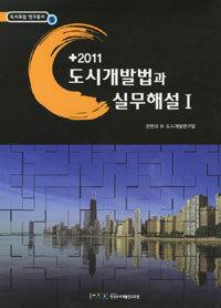 (+2011) 도시개발법과 실무해설 개정증보 4판