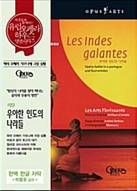 라모 : 우아한 인도의 나라들 - 한글자막 제공 (2disc)