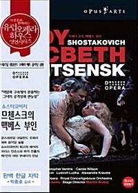쇼스타코비치 : 므젠스크의 맥베스 부인 - 한글자막 제공 (2disc)