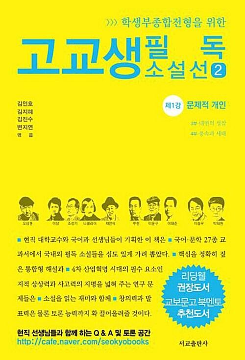 학생부종합전형을 위한 고교생 필독 소설선 2