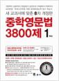[중고] 중학영문법 3800제 1학년 (2018년)