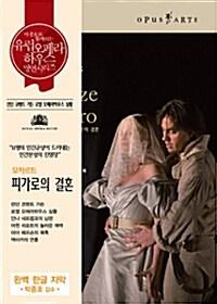 모차르트 : 피가로의 결혼 - 한글자막 제공 (2disc)