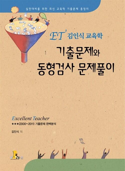 2011 ET 김인식 교육학 기출문제와 동형검사 문제풀이