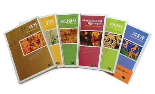 서울대 선정 동서양고전 베스트 - 전6권