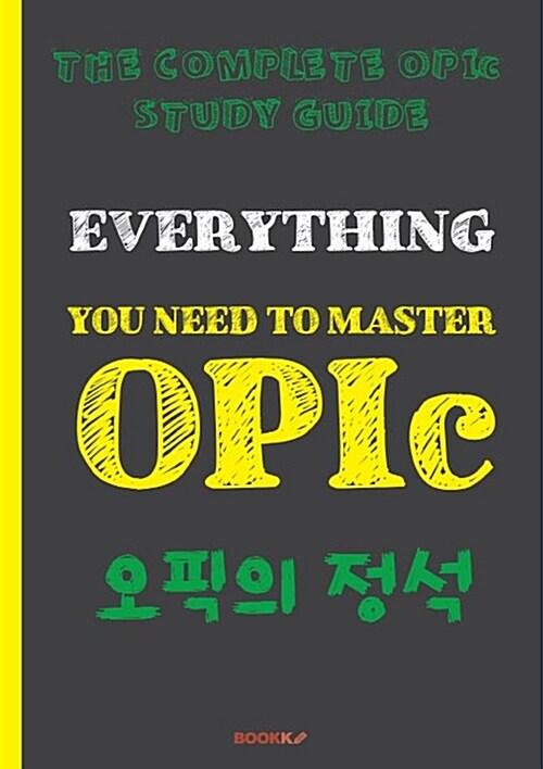 [POD] 오픽의 정석