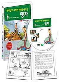 재미있고 유익한 만화 중국 고전 : 맹자 편 (맹자에게 삶의 지혜를 배우다)
