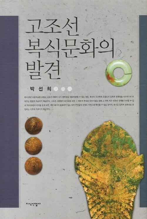 고조선 복식문화의 발견
