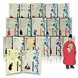 박시백의 조선왕조실록 시리즈 1~19권 세트