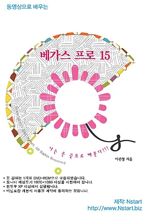 [DVD] 동영상으로 배우는 베가스 프로 15
