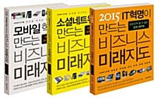 김중태 원장의 비즈니스 미래지도 3부작 특별 세트 - 전3권