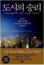 [중고] 도시의 승리