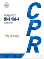 메가스터디 문제기본서 CPR 고등 수학 (상) (2020년용)