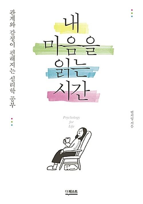 [중고] 내 마음을 읽는 시간