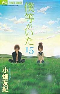 僕等がいた 15 (フラワ-コミックス) (コミック)