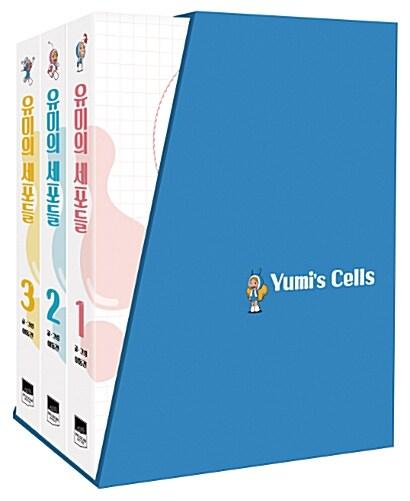 유미의 세포들 1~3 세트 - 전3권
