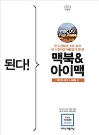 (된다!) 맥북 & 아이맥 : 맥OS 하이 시에라 판 / 개정 3판