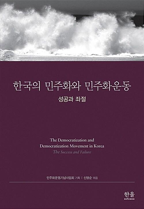 한국의 민주화와 민주화운동 (반양장)