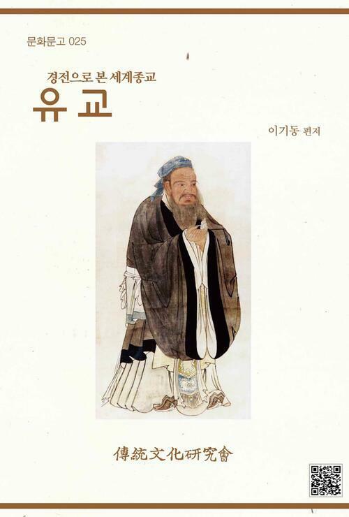 유교 : 경전으로 본 세계종교