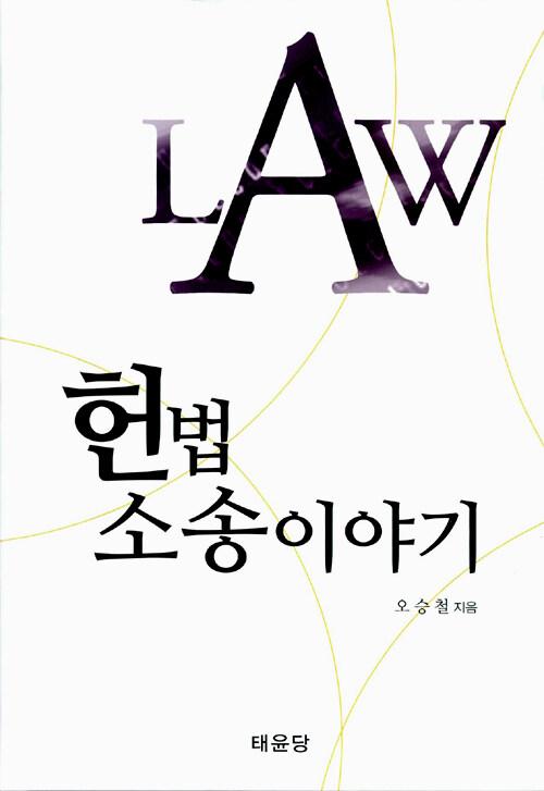 헌법소송 이야기