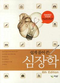 (쉽게 풀어 쓴) 심장학 6th ed
