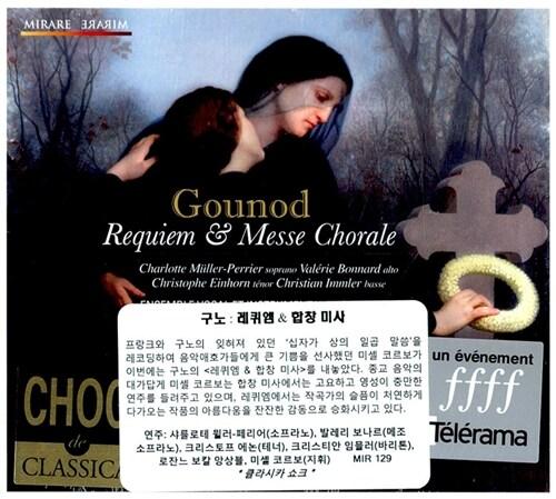 [수입] 구노 : 레퀴엠 & 합창 미사