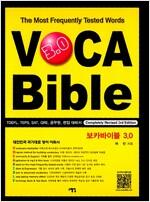 보카바이블 (VOCA Bible) 3.0 (교재 + 어원북 + 미니단어장)