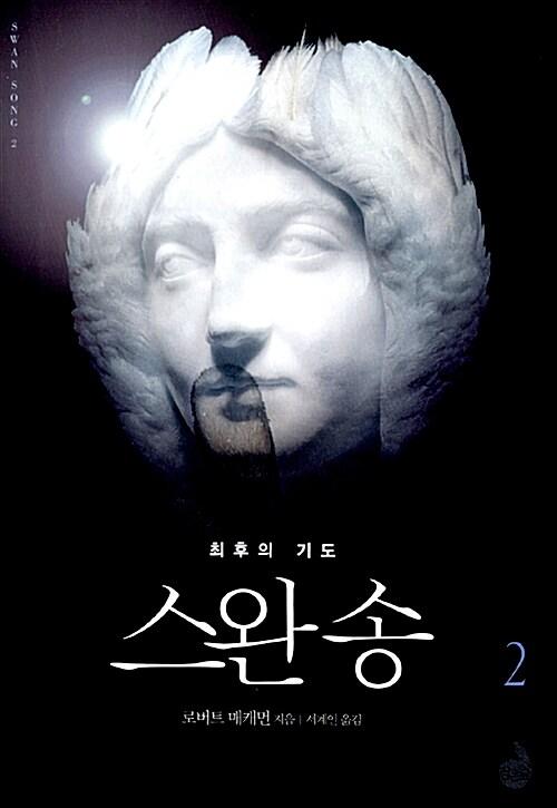 스완 송 2