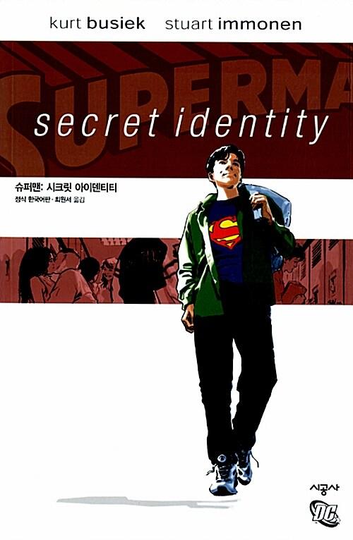 슈퍼맨 : 시크릿 아이덴티티