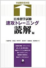 日本留學試驗速攻トレ-ニング 讀解編 (單行本)