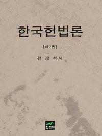 한국헌법론 제7판