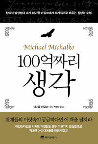 100억짜리 생각 - 창의적 발상법의 대가 마이클 미칼코의 상상력 수업